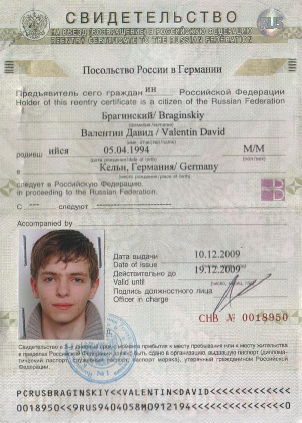 Что делать в случае утери паспорта спустя